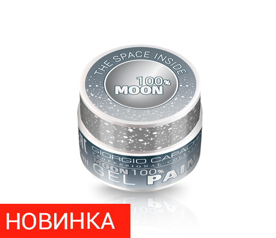 The Space Inside гель-краска 100% MOON